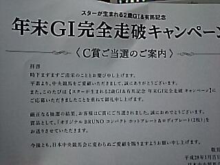 2016-0201-190348300.JPG