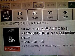 2017-11-14T20:15:54.JPG