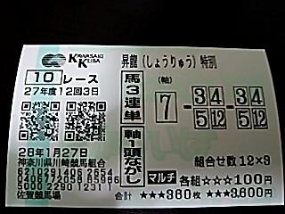 2016-0127-145133167.JPG