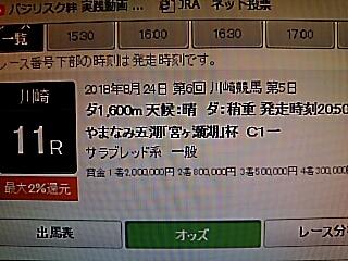 2018-08-24T21:14:41.JPG