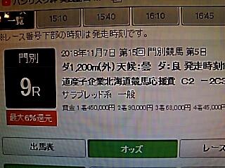 2018-11-08T21:53:47.JPG